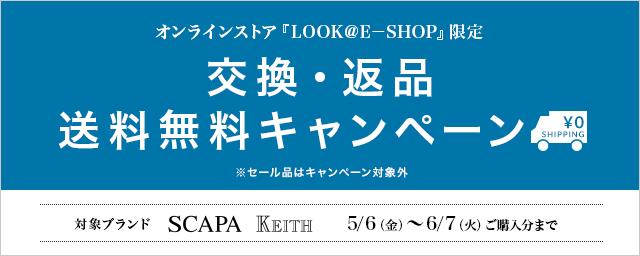【SC/KT】交換返品送料無料CP