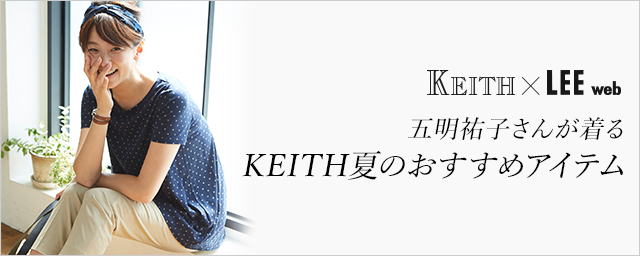 【KT】KEITHxLEE 夏のおすすめアイテム
