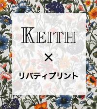 【KEITH】大人気!キースのリバティプリントを集めました。