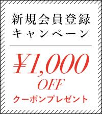 10/5まで!新規会員登録キャンペーン