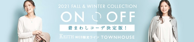 【KT】TOWNHOUSE ON⇔OFF着まわしコーデ決定版! クーポン無し