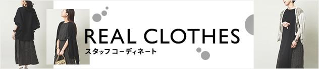 【ORG】スタッフコーデ