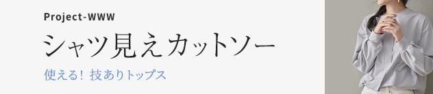 【ORG】WWW_シャツ見えCS_210909