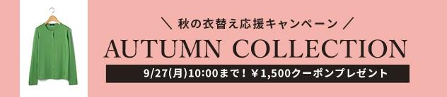 【LOOK】秋の衣替え応援キャンペーン_09/15
