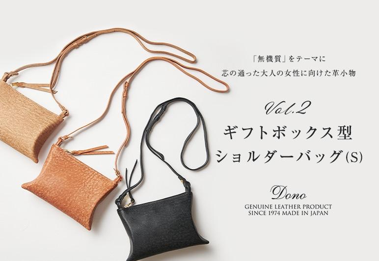 【+Plus】Dono Vol.2 ギフトボックス型ショルダーバッグ