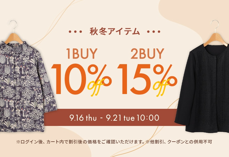 【KC】秋冬アイテム 1BUY10%OFF 2BUY15%OFF