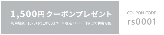 【RS】1,500円クーポン