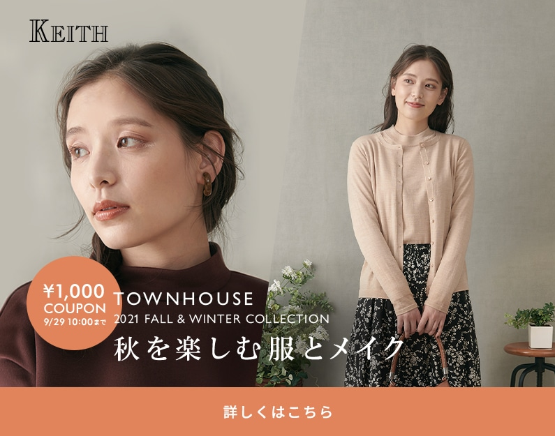 ▽【KT】TOWNHOUSE 秋を楽しむ服とメイク