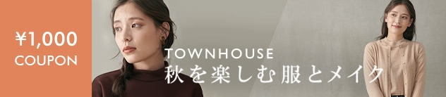 【KT】TOWNHOUSE 秋を楽しむ服とメイク