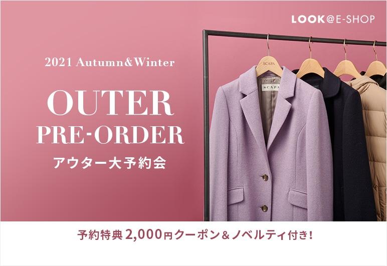 01【LOOK】アウター先行受注