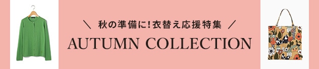 【LOOK】秋の衣替え応援キャンペーン_クーポン無し